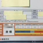 札幌 英検 対策・結果