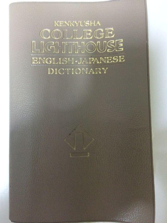 英語辞書7