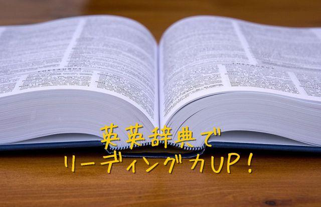 英語辞書5