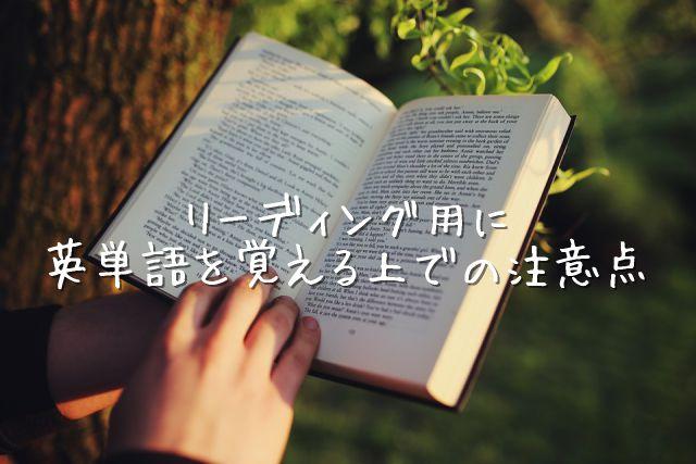 英単語 覚え方2