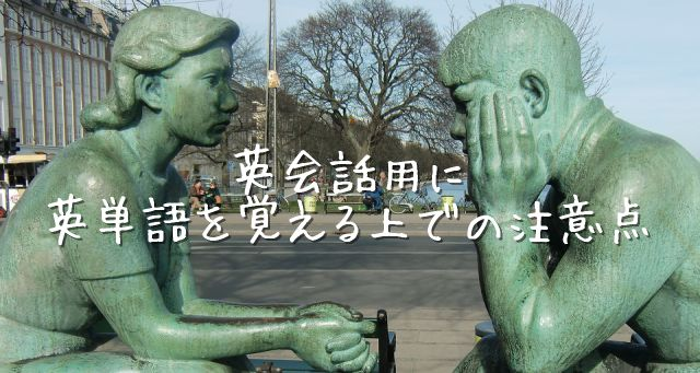 英単語 覚え方3