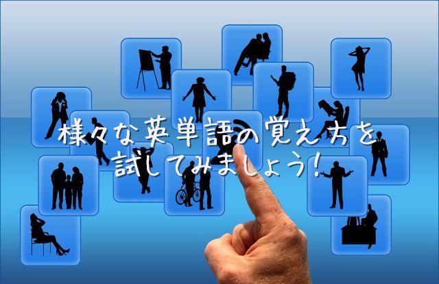 英単語 覚え方6