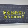 英会話 教室 活用法