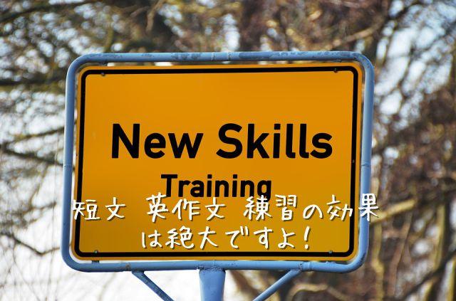 短文 英作文 練習が英会話を上達させる。