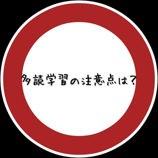 多読 英語 学習の進め方7