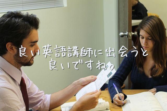 英会話 個人 レッスンで効率的に上達する方法。2