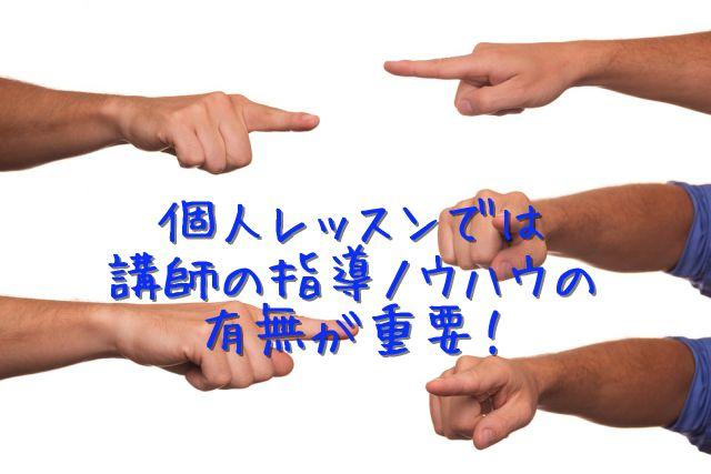 英会話 個人 レッスンで効率的に上達する方法。