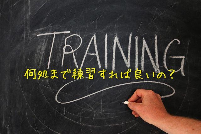 短文 英作文 練習が英会話を上達させる。6