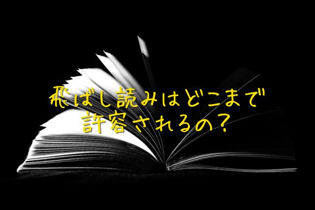 多読 英語 学習の進め方8