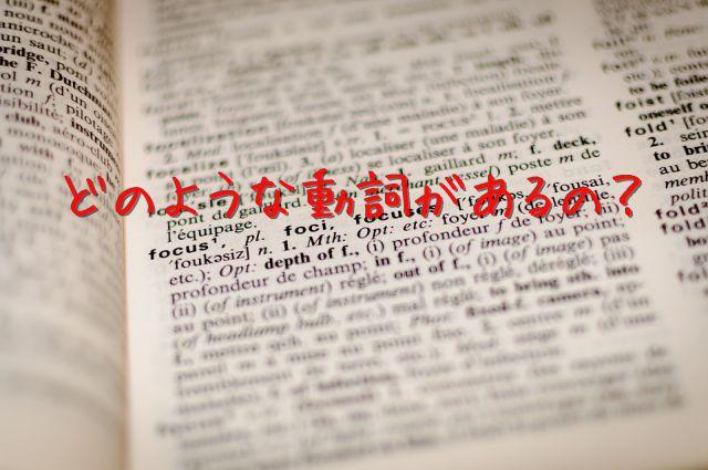 v o to do型動詞4