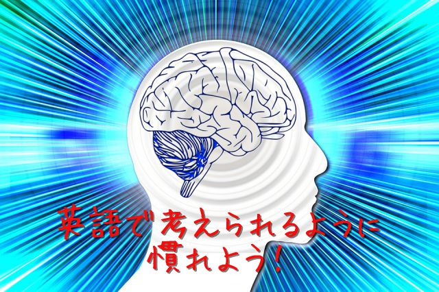 英語脳 作り方 について6