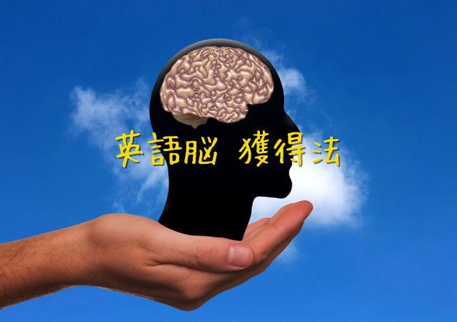 英語脳 作り方 について