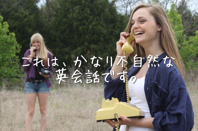 生の英語に触れよう!4
