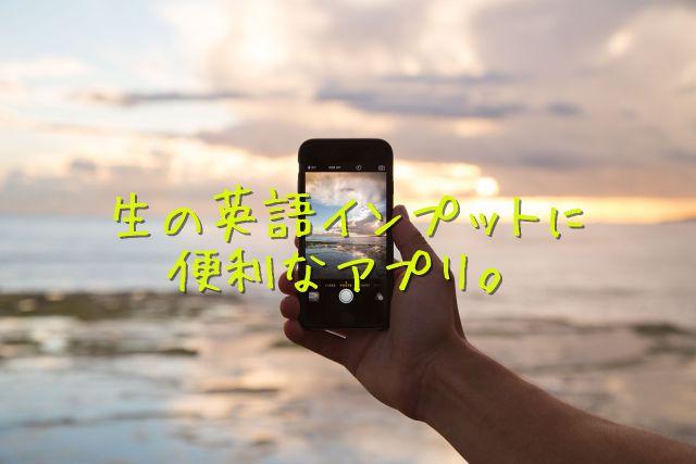 生の英語に触れよう!3