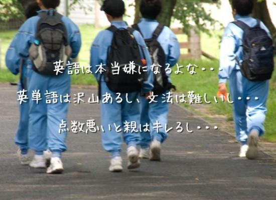 english-junior-highschool