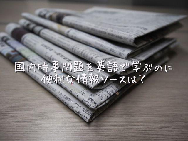 時事問題英語4