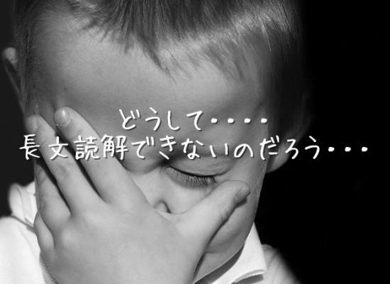 英語 長文読解を苦手にする3つの悪因9