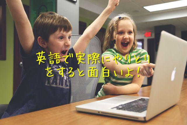 子供を英語好きにさせる10の仕掛け8