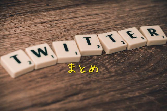 twitter 英語学習1