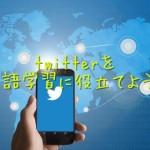 効果体験済み!twitterを英語学習に役立てよう!