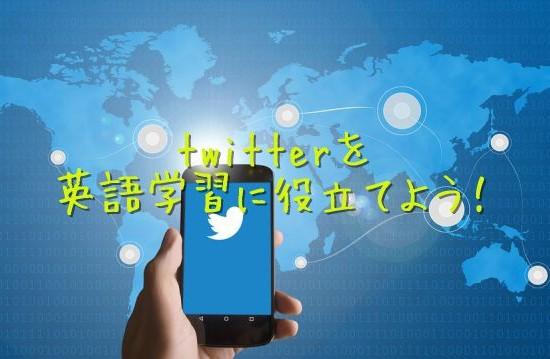 twitter 英語学習2