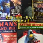 英語で趣味の本をバリバリ読み英語力を獲得しよう!