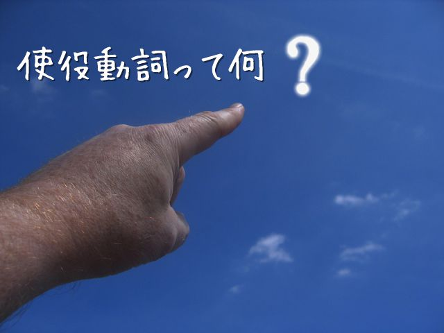 使役動詞5