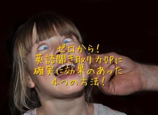 英語聞き取り13
