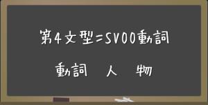 SVOO動詞13