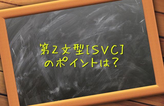 第2文型SVC5