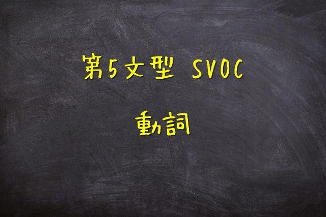 第5文型SVOC3