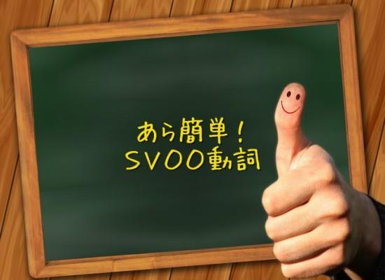 SVOO動詞11