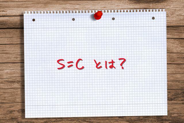 第2文型SVC12