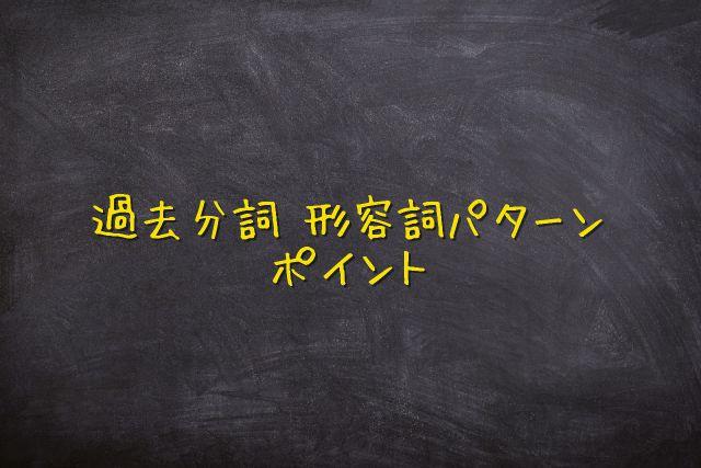過去分詞 形容詞1