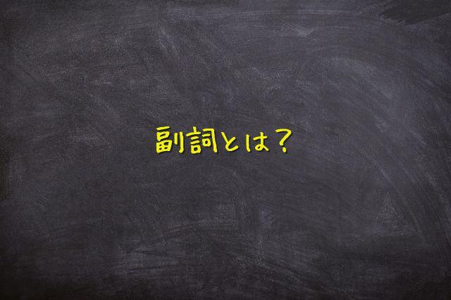 不定詞 副詞的用法7