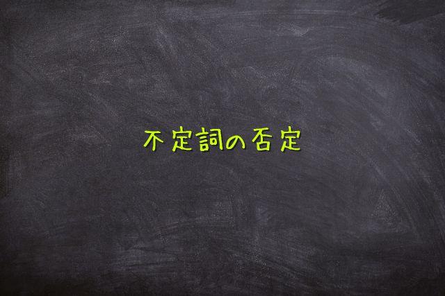 不定詞の名詞的用法7
