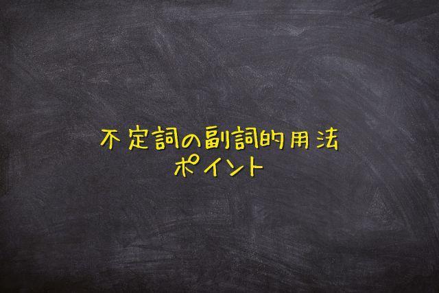 不定詞 副詞的用法3