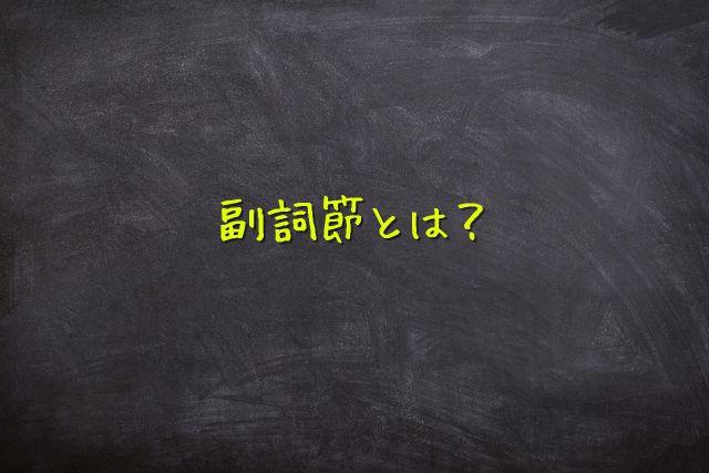 副詞節を導く従属接続詞5