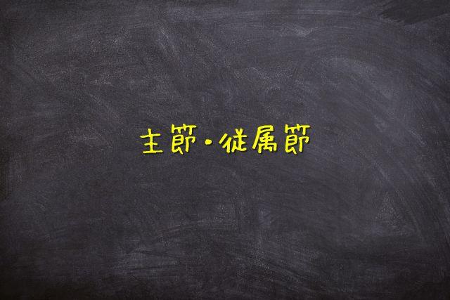 副詞節を導く従属接続詞10