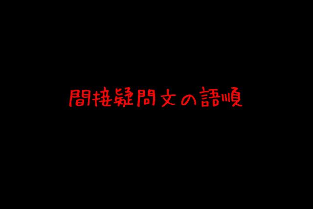 間接疑問文4