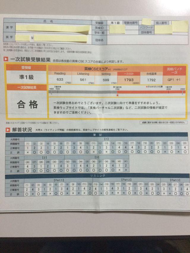 英検準1級合格Mさん2