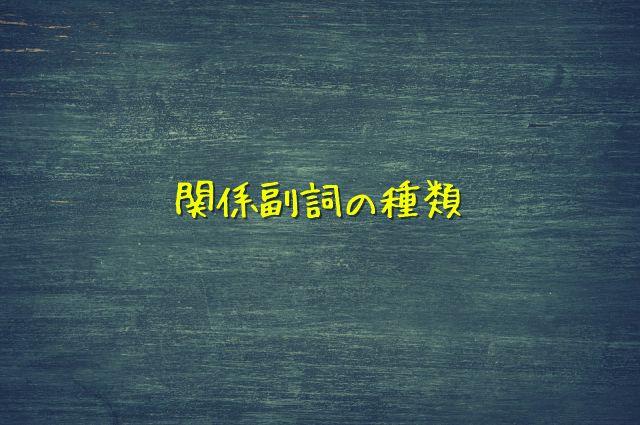 関係副詞 関係代名詞違い4
