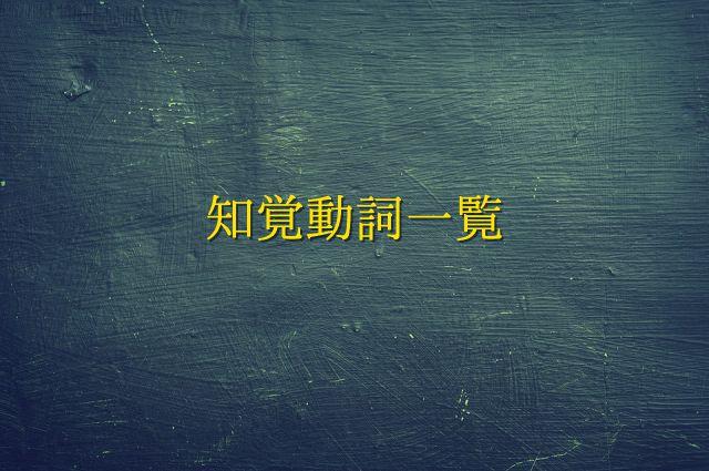 知覚動詞4