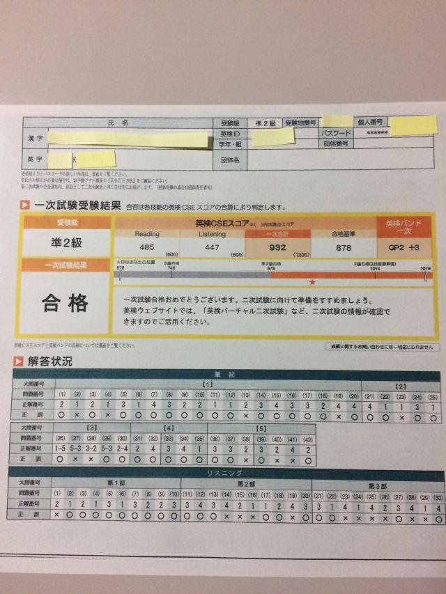 英検2級合格Kさん3