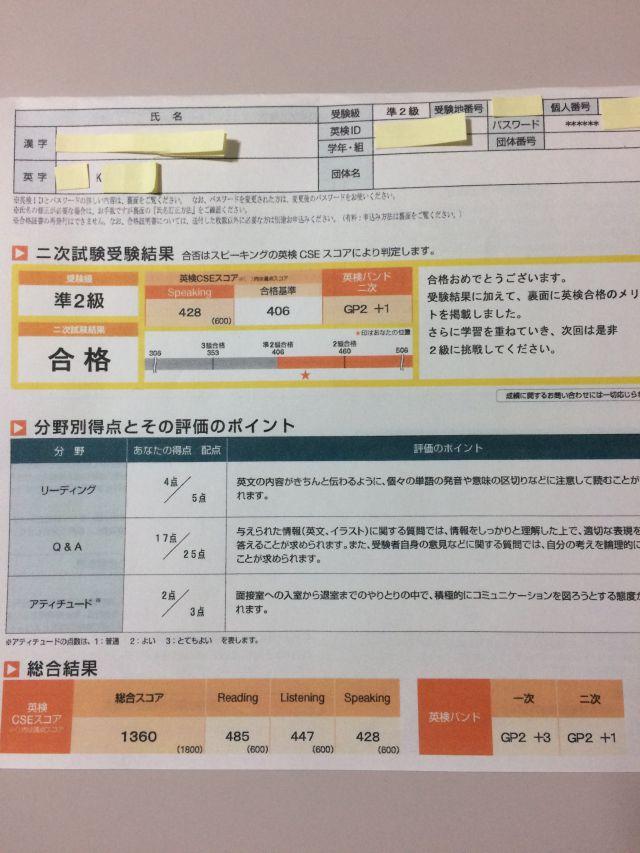 英検2級合格Kさん4