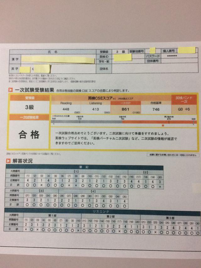 英検2級合格Kさん1
