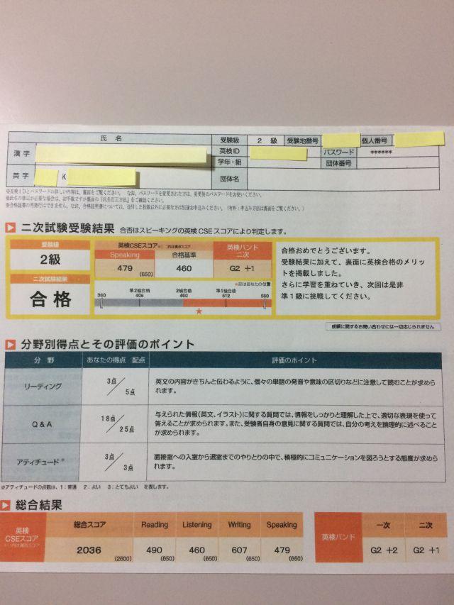 英検2級合格Kさん6