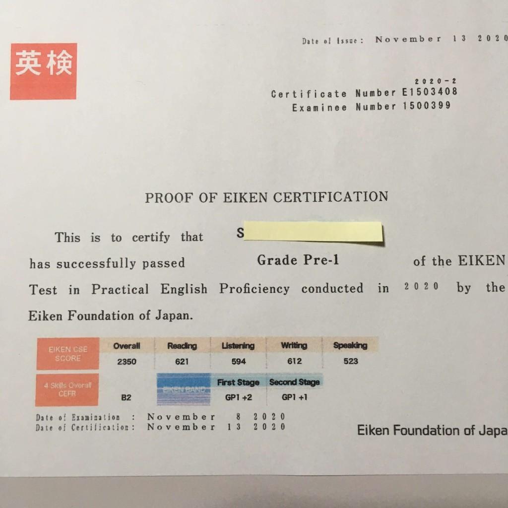 英検準1級合格Sさん