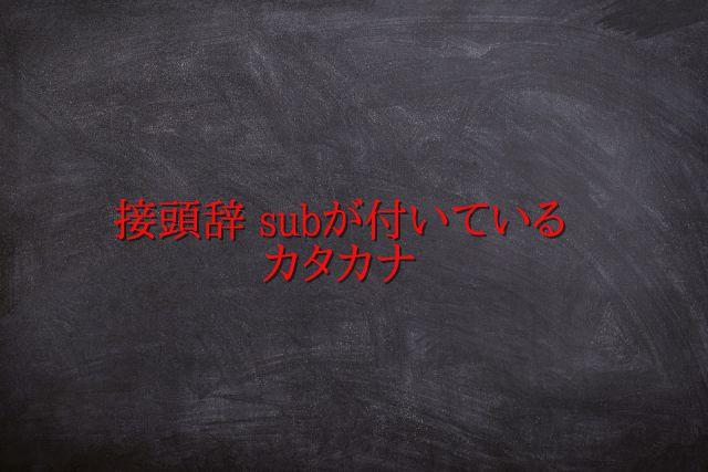 接頭辞 sub2