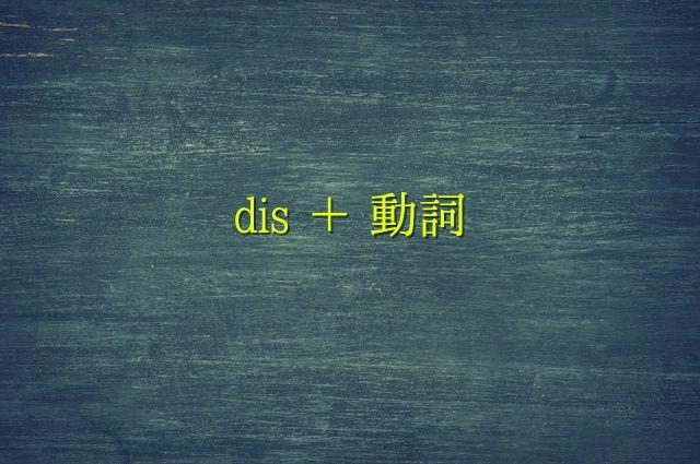 接頭辞 dis3